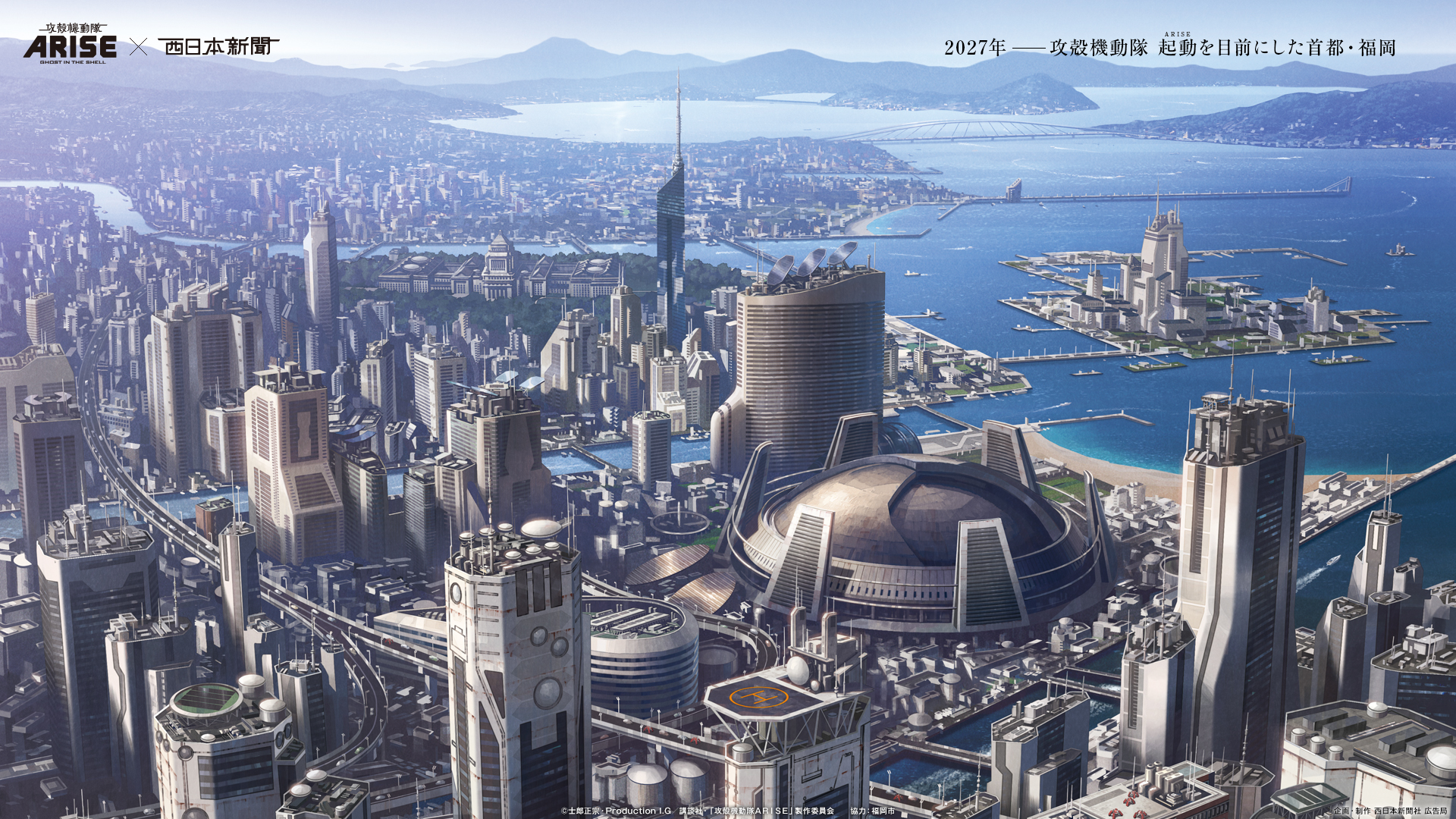 Fukuoka Japan  City new picture : Fukuoka – Japan's Capital City In 2027 | Fukuoka Now