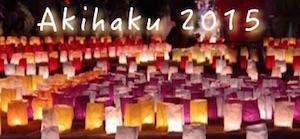'SONY DSC' from the web at 'http://fukuoka-now.com/wp-content/uploads/2015/10/akihaku-side-300x140.jpg'