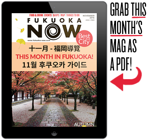 'SONY DSC' from the web at 'http://fukuoka-now.com/wp-content/uploads/2015/10/fn203-cover-sidebar.png'